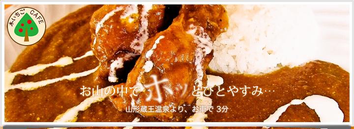 木いちご CAFE