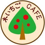 木いちごCAFE ロゴ